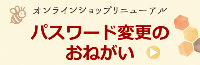 """""""パスワード変更のお願い"""""""